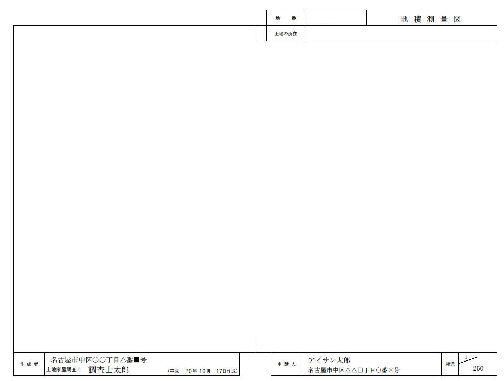 測量 図 地積